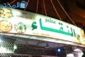 مطعم حمص النقاء الرياض الملز رقم توصيل