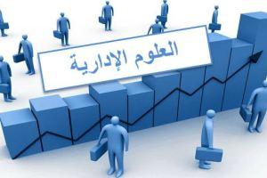 توزيع منهج علوم ادارية 2 مقررات 1441