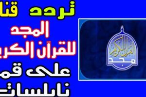 تردد قناة المجد للقران الكريم الجديد على النايل سات 2020 hd