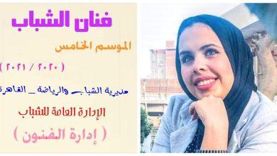 صورة تكريم سارة رجب  ممثلة و مخرجة مسرحية بنادي المطرية الرياضي