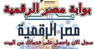 """صورة """"الاتصالات"""": إطلاق خدمات الضرائب العقارية بمنصة مصر الرقمية"""