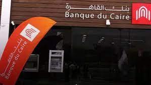 صورة بنك القاهرة رفع رأسمال شركة كايرو للتأجير التمويلي تساعد علي  توسع خدمات مالية غير مصرفية