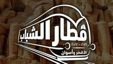 """صورة بنك الاهلي ومصر والقاهرة و بنك CIB""""  يدعمونا قطار الشباب"""
