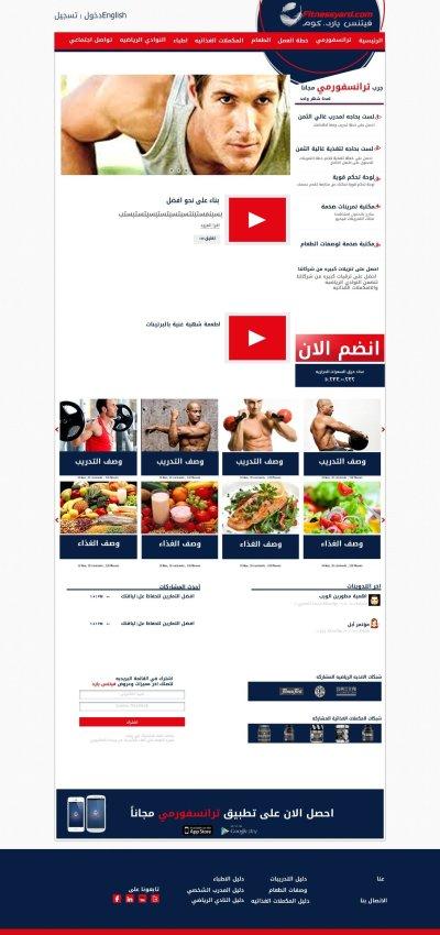 fitnessyard arabic website blue edition 2