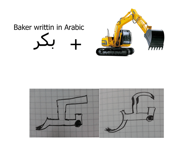 baker excavation logo idea momenarts