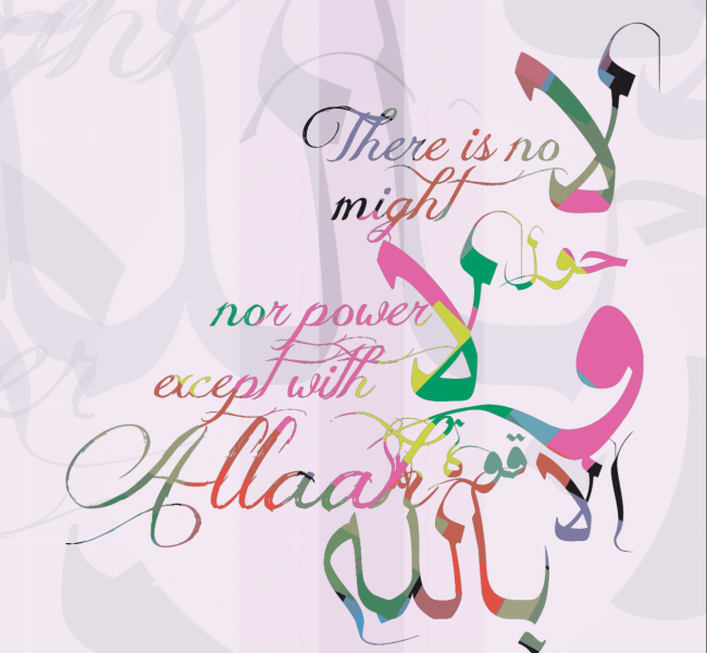 there is no might nor power except with allaah