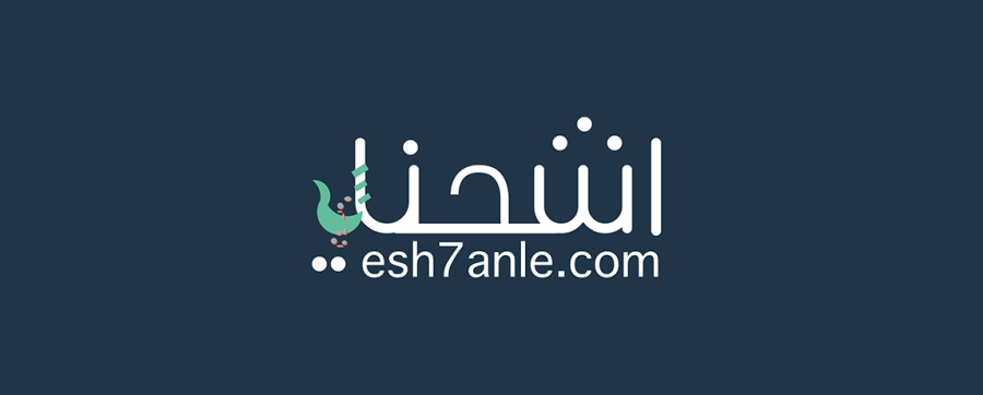 esh7anle logo design final by momenarts