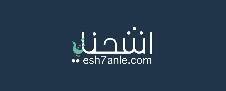 esh7anle logo design final by momenarts