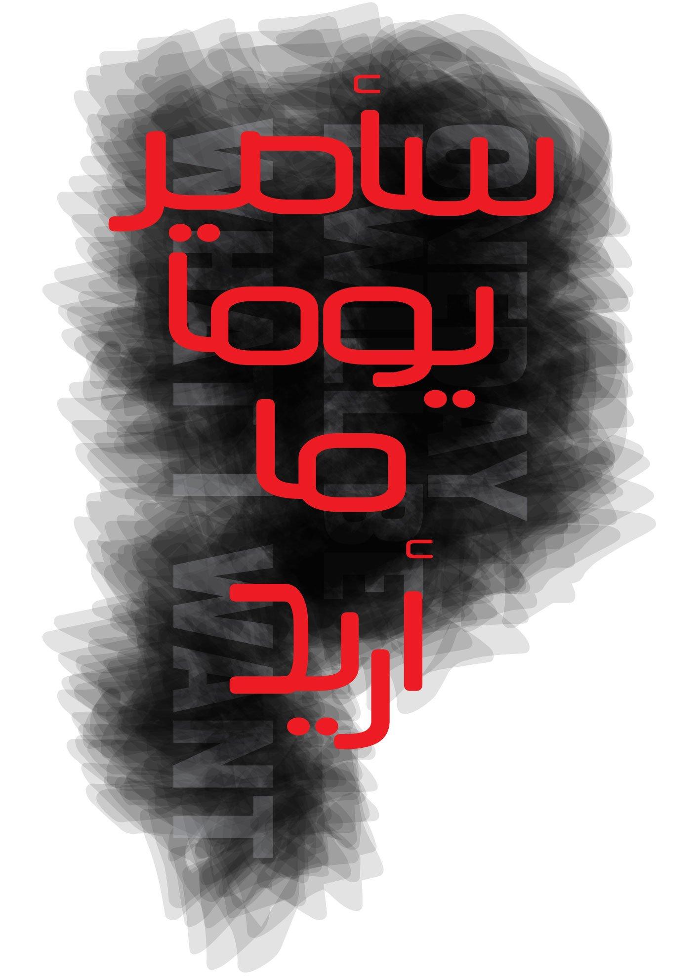 typography quote for mahmmoud darwish momenarts
