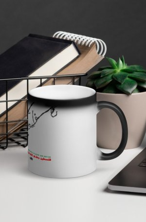 Palestine my home- Matte Black Magic Mug-2