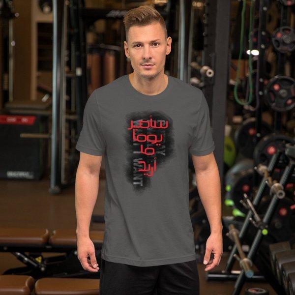 Typography quote for Mahmmoud Darwish – Short-Sleeve Unisex T-Shirt - Asphalt-01