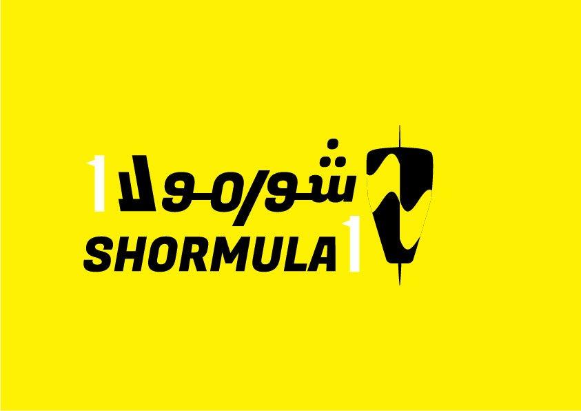 Shormula 1 Logo Options Momenarts (1)