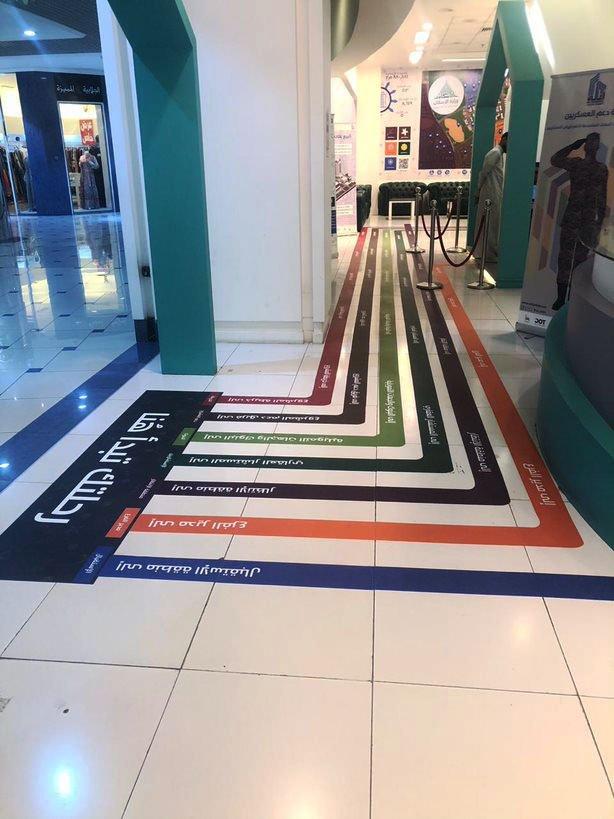 Aalijeddah Sales Center Branding 2