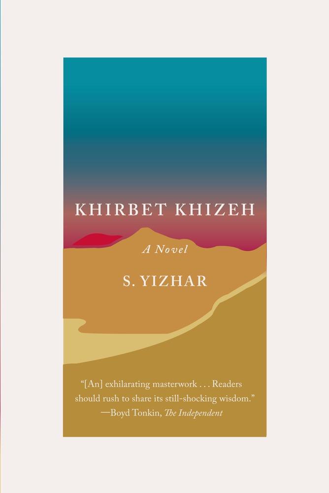 Khirbet Khizehby S. Yizhar cover