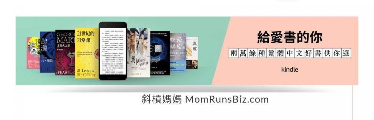 [美國亞馬遜amazon ]  Kindle 電子書開賣兩萬多本繁體中文書
