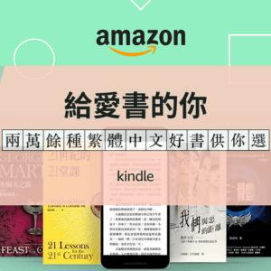 Amazon 中文電子書店