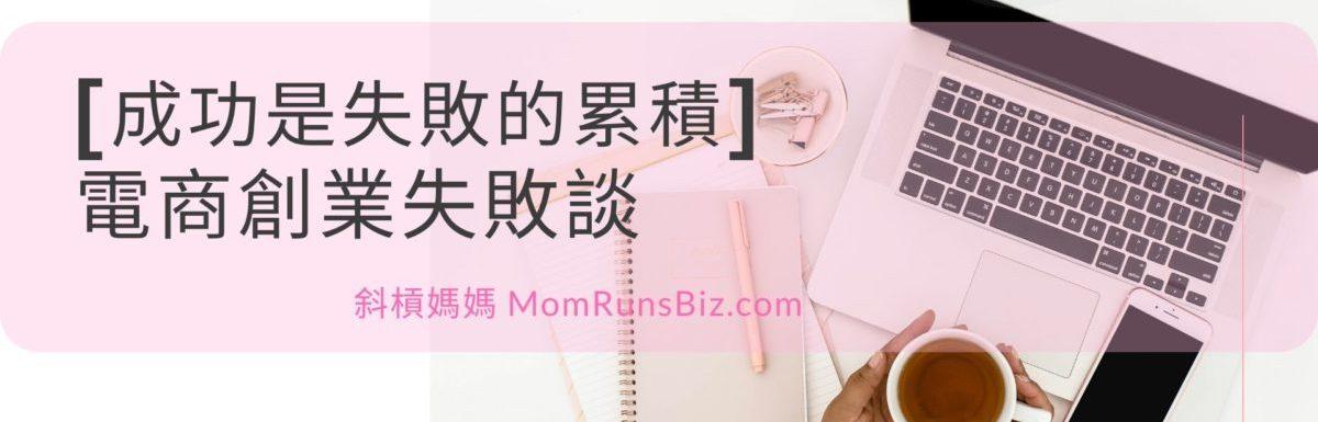 成功是失敗的累積-斜槓媽媽的電商創業失敗談