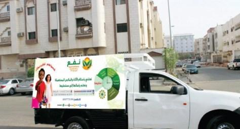 جمعية نفع الخيرية تدشن مشروع دثار الوقفي