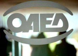 Eιδικό εποχικό βοήθημα ΟΑΕΔ: Μέχρι 30/11 οι αιτήσεις - Ποιοι είναι δικαιούχοι