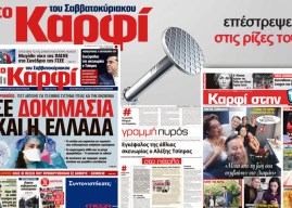 Στο «ΚΑΡΦΙ» που κυκλοφορεί εκτάκτως την Παρασκευή:Σε Δοκιμασία και η Ελλάδα