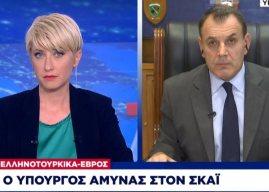 Παναγιωτόπουλος: Δεν φοβόμαστε, προετοιμαζόμαστε για θερμό καλοκαίρι με την Τουρκία