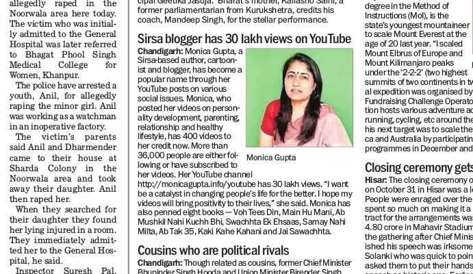 YouTube – YouTube videos by Monica Gupta – News in The Tribune