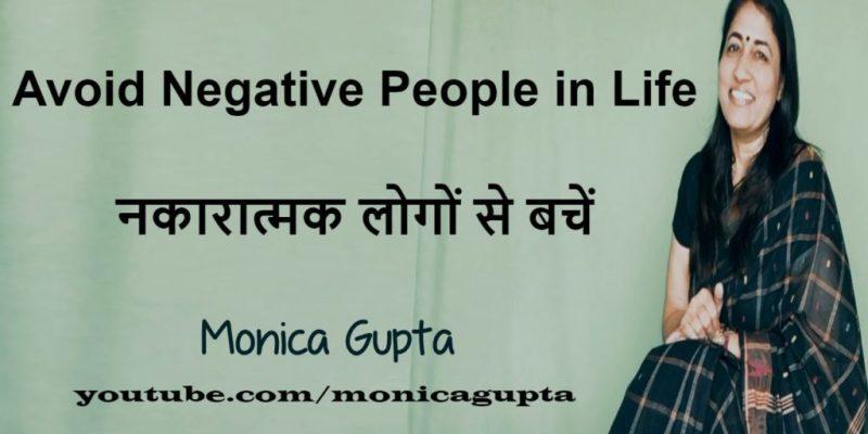 Avoid Negative People in Life – सकारात्मक कैसे बनें – नकारात्मक लोगों से बचें – Monica Gupta