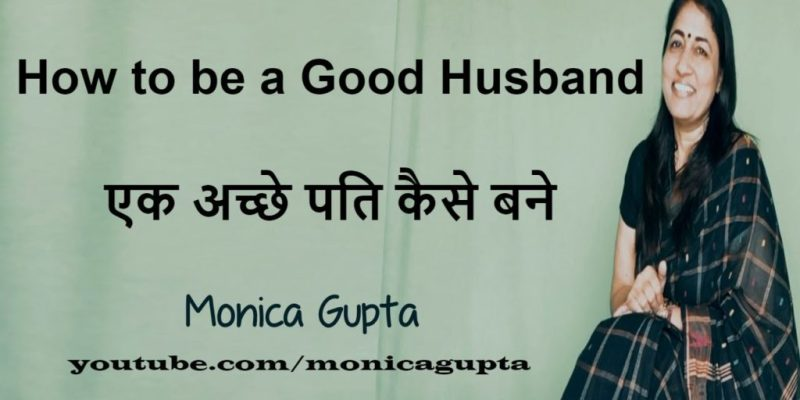 How to become a Good Husband – एक अच्छे पति कैसे बने – Qualities of a Good Husband – Monica Gupta