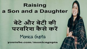 Raising a Son and a Daughter – Differences between Raising a Son and a Daughter – Gender Inequality in India – Monica Gupta –