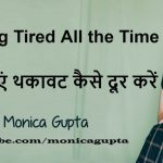 Stop Being Tired All The Time – महिलाएं अपना ख्याल रखें – Tiredness and fatigue –  how to beat it