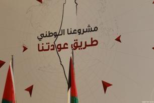 Imagen de la conferencia de los palestinos en el extranjero en Estambul, Turquía el 26 de febrero de 2017 [Monitor de Oriente Medio]