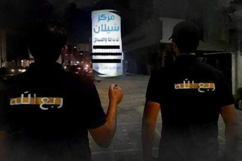 Irak: Las milicias pro-iraníes asaltan un salón de masajes en…