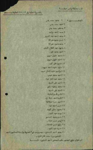 """Uma ação judicial dos moradores da vila de """"Al Mazraa"""" e da família """"Badr"""" contra a empresa israelense """"Karen Kaymeth"""" por adquirir terras ilegalmente; o documento mostra vários nomes de família que pertencem à vila de """"Al Mazraa"""". [Hawiyyah Foundation Archive]"""