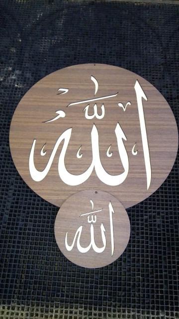 Palavra Allah (Deus) em árabe [Foto Divulgação]