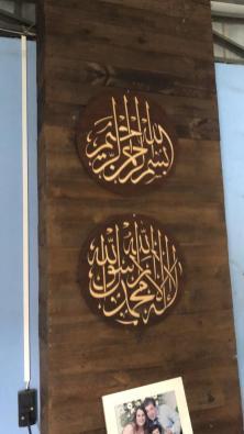 """Quadro de cima: """"Em nome de Deus, O Clemente, O Misericordioso"""". Quadro de baixo: """"Não há divindade além de Deus e Mohamad é Seu Mensageiro"""""""