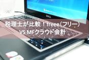 税理士が比較!freee VS MFクラウド会計