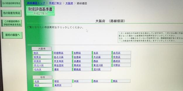 路線価図4