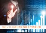 会計ソフトの選び方を税理士が徹底比較
