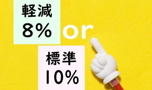 消費税の軽減税率の対象・対象外