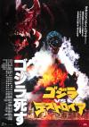 Godzilla.jp_-_22_-_Godzilla_vs._Destoroyah