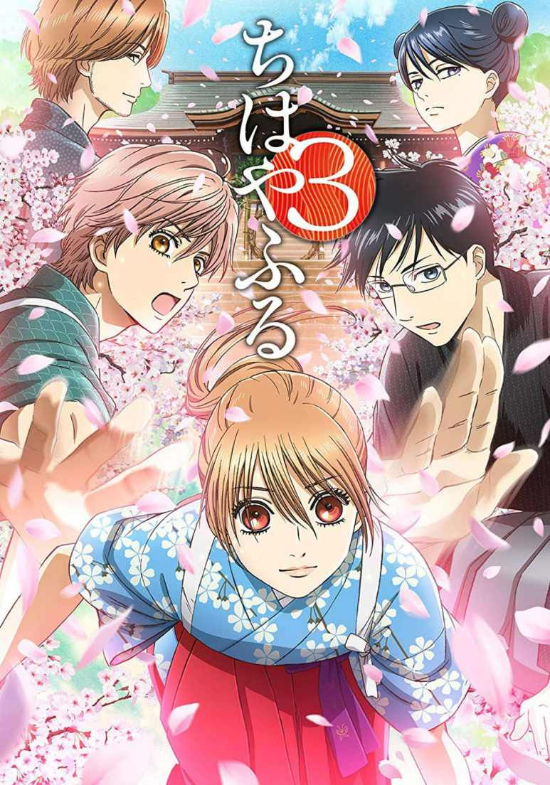 Chihayafuru Season 3 Blu-Ray DVD Box Art