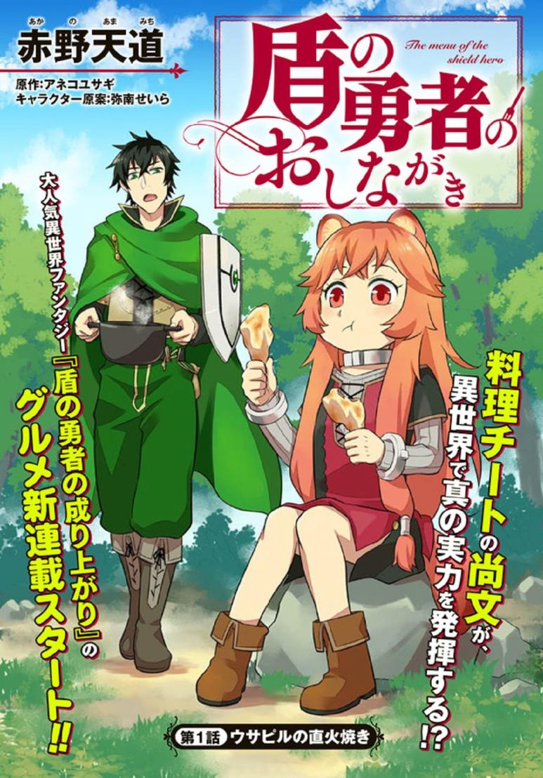 New The Menu of the Shield Hero Cover Page. Pic credit: Comic Walker.
