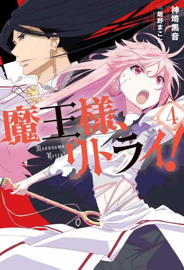 Maou-Sama Retry ch.002 - MangaPark - Read Online For Free