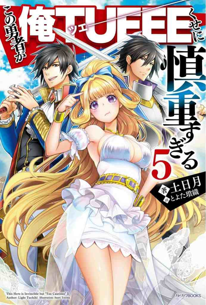 Cautious Hero The Hero Is Overpowered but Overly Cautious Volume 5 Light Novel Cover Art
