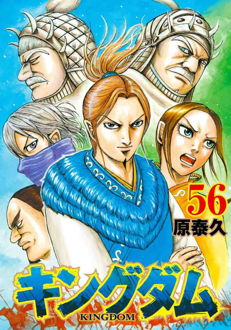 Kingdom Manga Volume 56 Cover Art