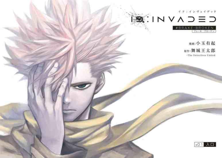 ID INVADED Manga Brake Broken Manga Volume 1 Chapter 1