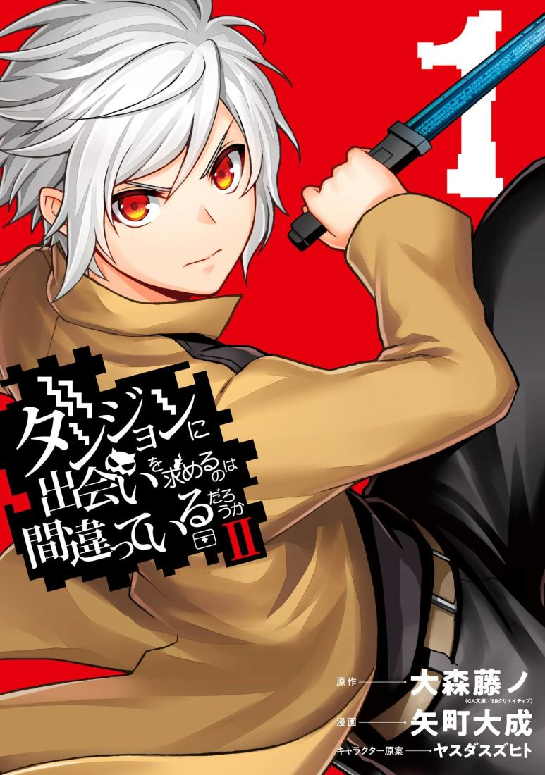 DanMachi II manga Volume 1