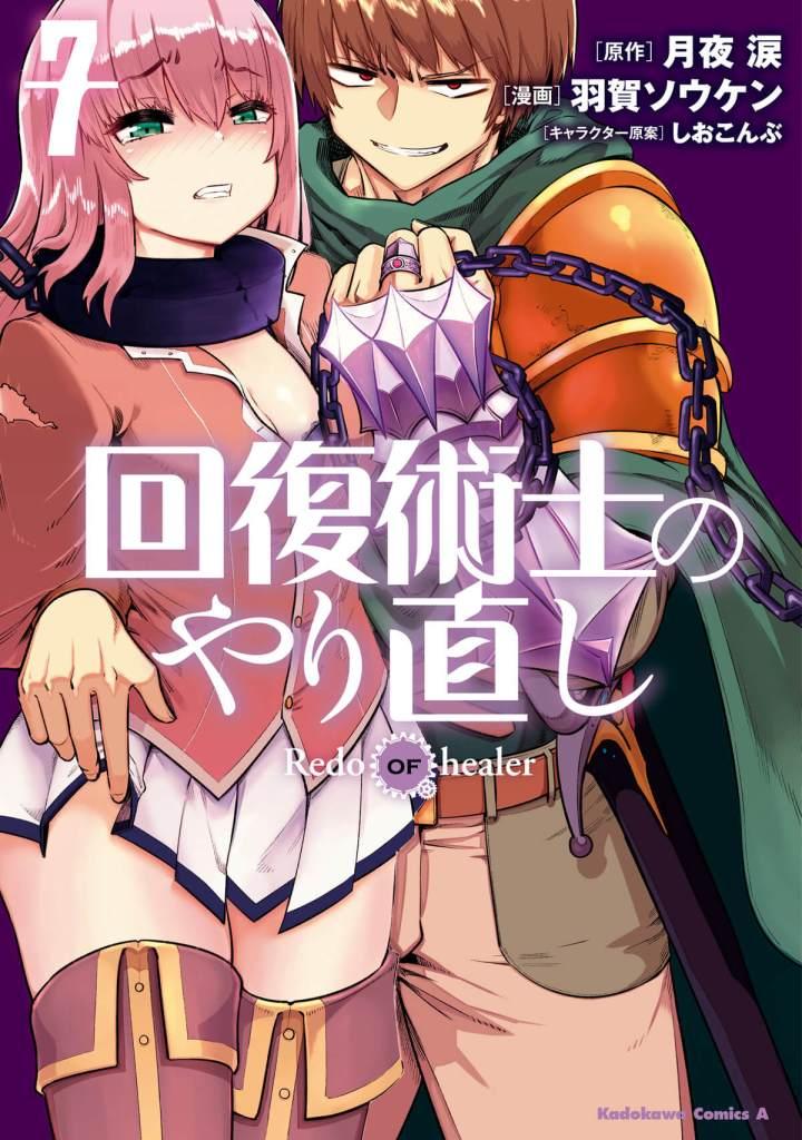 Kaiyari Manga
