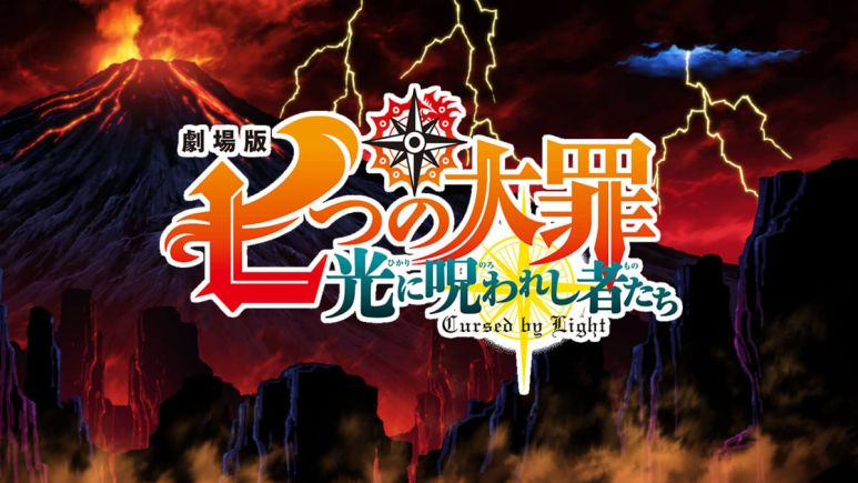 The Seven Deadly Sins Cursed by Light movie