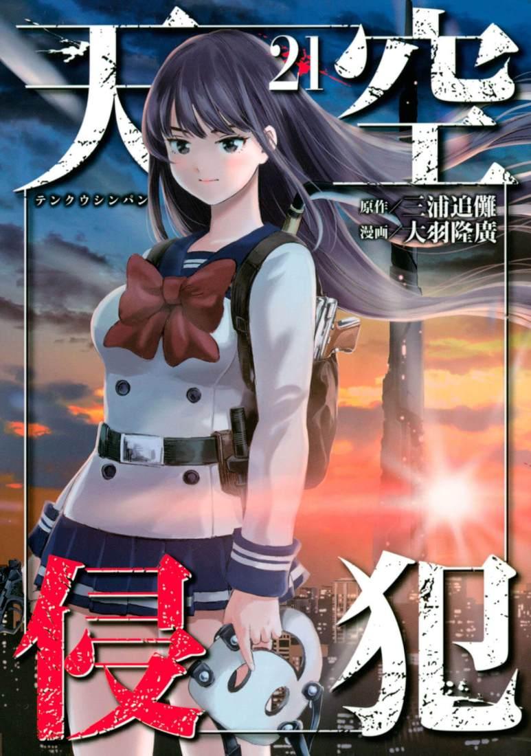 Tenkuu Shinpan Volume 21